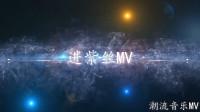 进紫丝MV独播:欧美经典歌曲《Lil Mama》,很有感觉