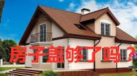 最新数据:房屋总量居然够34亿人住,为什么房价还在涨?