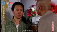 乡村爱情故事:赵四要抢走刘能的村主任,刘英偷听到后,赶紧给刘能通风报信!