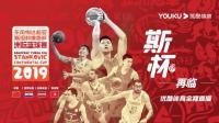 斯坦科维奇杯 中国 vs 突尼斯