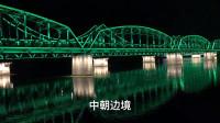 丹东鸭绿江旅游自由行 实拍朝鲜和中国边境的断桥夜景 太美了