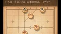 天天象棋_残局破解_大暑残局_2019年7月23日小概率能混过黑方特级并且红胜
