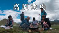 在海拔4000米的草原上烤肉,真是太美味了!【骑行川藏纪录片-ep07】丨新都桥休整一天丨骑行318攻略