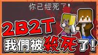 【巧克力】『Minecraft 2B2T生存』闯入9年毫无人烟的村庄!