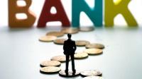 同样是一笔钱,怎么在银行存才能获得更高的利率呢?