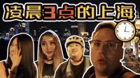 凌晨3点的上海街头,这些陌生人为什么不回家?