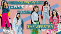 Jing Leng Style X The  Webster   2019 早秋5套穿搭