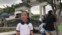 9岁/解说:《宝墨园特色介绍》