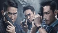 《使徒行者2:谍影行动》三大影帝联合出演警匪大片,敌我难分
