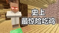 【游戏真好玩】我的世界:史上最惊险吃鸡!离死亡仅差1滴血,太刺激了!
