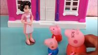 猪妈妈把乔治和佩琪放在围裙妈妈家,大头不愿意给他们玩,还吵起来了