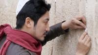 来到耶路撒冷哭墙,墙缝里塞满纸条,每个纸条上都有一个人的秘密