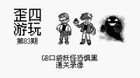 [歪四游玩第83期]GB口袋妖怪恐惧黑通关录像