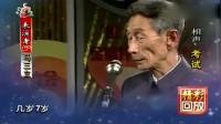 80岁马三立 精彩相声表演《考试》 太经典了