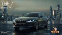 2019款新BMW 7系内饰及外观分析,最炫的当属价格!