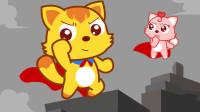 猫小帅故事 第488集 Help 汉字国王在求救——汉字公主系列