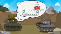坦克大战:如何攻入敌人的碉堡呢?