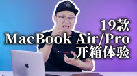「小白测评」Mac/PC怎么选?19款MacBook Air/Pro开箱体验