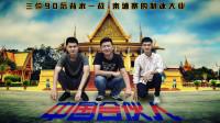 90后中国小伙移居柬埔寨创业,引起当地人尖叫的产品竟然是?