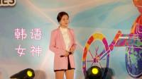 超美韩国女星演出,歌声优美动听,年轻伴舞美女亮眼!