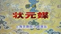京剧《状元媒》赵群 张学津主演 上海京剧院一团演出