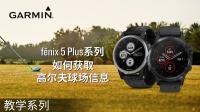 【教学】Fēnix 5 Plus系列:如何获取高尔夫球场信息