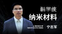 宁志军:纳米材料如何影响一个普通人的日常