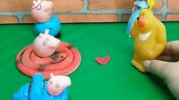 小猪佩琪一家都被施了魔法,小朋友们都给他们送小红心了,佩琪怎么办呢