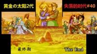 【星马流】毁灭之后的大团圆(GBA黄金の太阳2代 失落的时代#40 最终期)