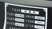 """沈阳 地铁新增""""黑胖子"""" 原是防爆小能手 说天下 20190726 高清版"""