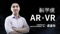 虞晶怡:透过AR和VR,我们终将领略物理世界极致之美