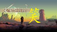 【硬汉阿雷】剑士kenshi03期发家致富好方法