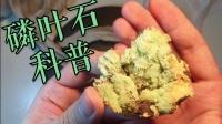 烧钱科普—磷叶石(吃起来有泥土味(金钱的味道))