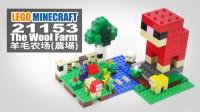 乐高我的世界 21153 羊毛农场 LEGO Minecraft The Wool Farm