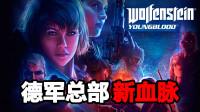 KO酷《德军总部 新血脉》01期 夜蛾 全剧情攻略流程解说 PS4游戏