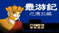FC最游记之唐三臧游玩解说中