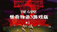 [五花喔]怪奇物语3游戏版#1Stranger Things 3: The Game-复古像素风格解谜