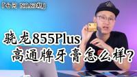 「白问 NO.83」聊聊骁龙855Plus ! 高通牙膏有点多~实测谷歌相机APP