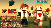 【逍遥小枫 & 馨馨酱】打不死的僵尸大军! | 我的世界Minecraft生活大冒险#3(下)