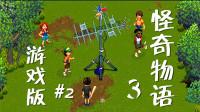 [五花喔]证明自已有女朋友真的好难-怪奇物语3游戏版#2-复古像素风格解谜