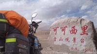 即刻旅行【第二季】23集 看可可西里藏羚羊,玉珠峰雪山,一个人的摩旅一样精彩