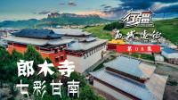 《行疆 西域远征》第8集:醉美甘南丨摩旅中国纪录片