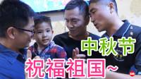 中国人在南非过中秋节,一首歌曲祝福中国引乡愁