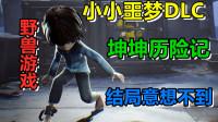 【野兽游戏】P2小小噩梦DLC 坤坤历险记!