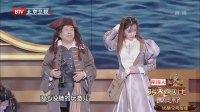 跨界喜剧王:海盗乐队张檬给海盗父亲潘长江唱