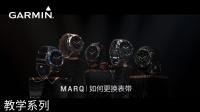 【教学】MARQ如何更换表带