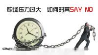 講師:中國銀行《壓力情緒管理》壓力源分析-郭敬峰老師10分鐘視頻