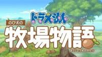 牧场物语-哆啦A梦01