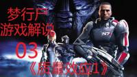梦行尸《质量效应1》游戏解说03