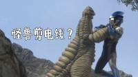 四川方言奧特曼:天氣太熱,怪獸把奧特曼家的電線剪了?笑的肚兒痛